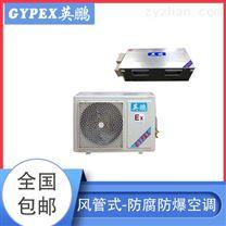 漯河英鵬防腐空調-風管式