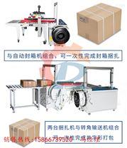 河南全自动纸箱打包机,双电机