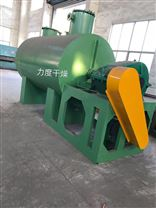 氨基酸烘干機(真空耙式干燥機)