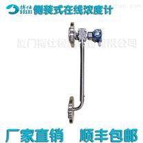 搏仕在線密度計濃度計液體監測濃度儀測試儀