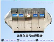 石家庄uv光解废气处理设备工艺流程