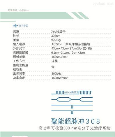 308准分子白斑缓解仪国内厂家
