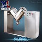 V-500制藥食品工業專用混合設備大型V型混合機