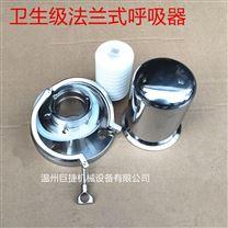衛生級儲罐呼吸閥 304 316L無菌呼吸器