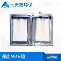 新加坡美能SMM-1525MBR膜原理水處理