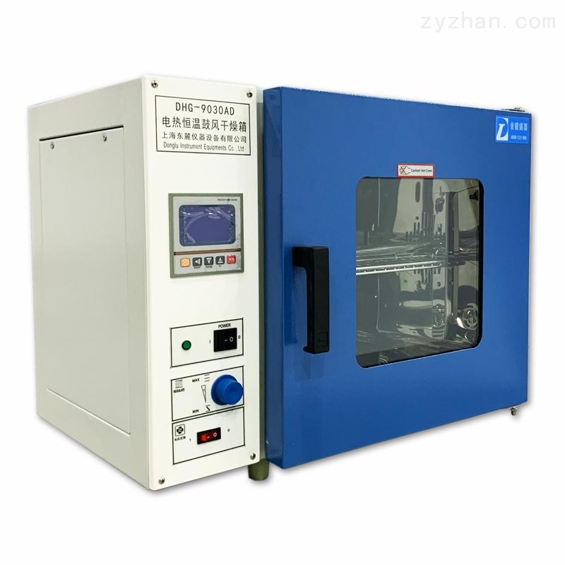 30段台式电热恒温鼓风干燥箱
