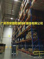 上海冷库货架检测 冷库层板货架