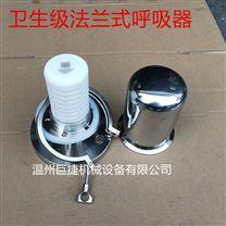 卫生级快装呼吸器 水箱专用呼吸阀厂家
