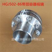 HG21619 HGJ501-502-1986标准压力容器视镜