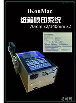 易可瑪E70寬幅高解析噴碼機