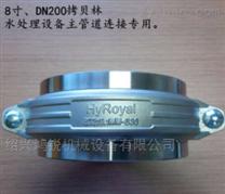 304不锈钢 DN125拷贝林 沟槽式卡箍