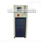 GDZT-20-200-40密閉高低溫循環裝置