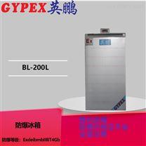 防爆冰箱冷藏冷凍轉換單門單溫