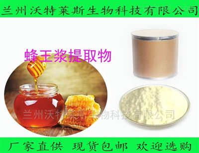 蜂王浆提取物10:1 蜂王胶黄酮