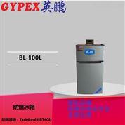 試劑防爆冰箱BL-200SM100L