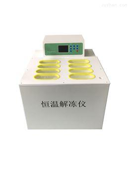 隔水式恒温解冻仪CYRJ-4D血浆融化机用途