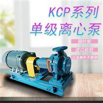 6寸臥式單級離心泵肯富來清水循環泵