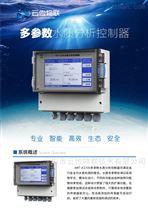 水产养殖水质在线监测控制器