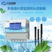 海洋水質多參數在線監測傳感器可無人機搭載