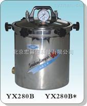 YX280B型手提式不锈钢压力蒸汽灭菌器