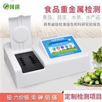 食品重金屬檢測設備