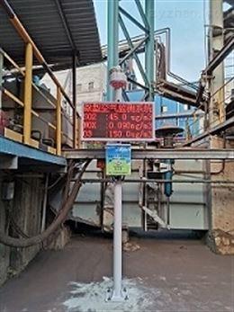 湖南微型空气质量监测带ccep环保认证款