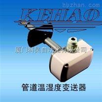 高精度管道法蘭式安裝溫濕度變送器
