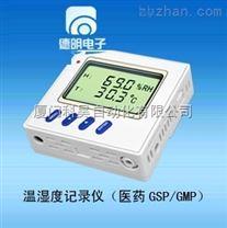 機房、空調房聲光報警溫濕度記錄儀