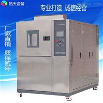 皓天設備制造高低溫冷熱沖擊試驗箱