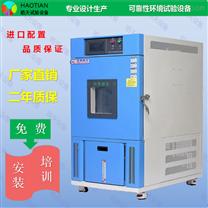 小型环境试验箱 内容积22升标准版 蓝色
