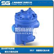 倒置桶式蒸汽疏水閥