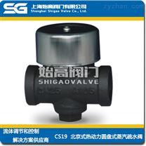 北京式熱動力圓盤疏水閥