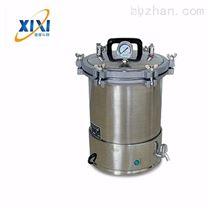 不銹鋼手提式壓力蒸汽滅菌器 普通 電熱型 24升