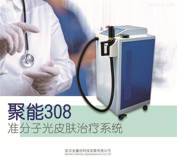 国产聚能308准分子激光设备