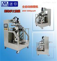 面膜放膜机器人抓取膜布机械手