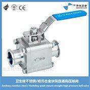 衛生級不銹鋼/哈氏合金直通高壓球閥
