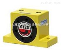气动振动器GT-25