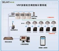 T6500氟機中央空調分戶計費與集中控制系統