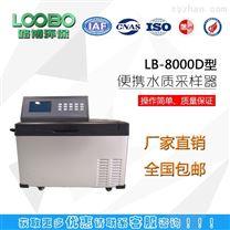 冷藏型戶外水質自動采樣器