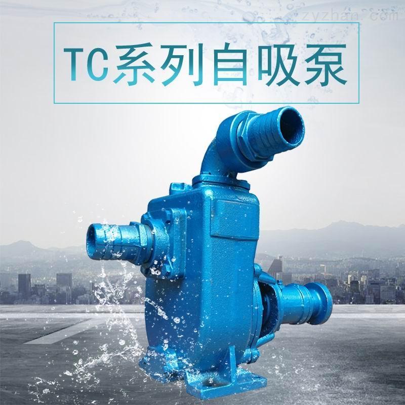 佛山水泵厂农用抽水泵TC系列自吸泵