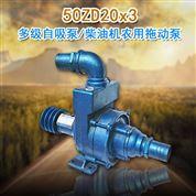 皮帶輪式自吸泵農用抽水泵