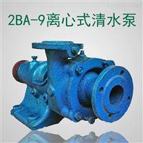 现货BA系列卧式单级离心泵清水循环加压泵