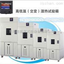 可程式高低溫試驗箱/高低溫可做實驗的箱