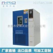 小型高低温实验箱
