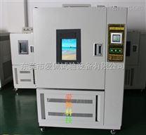 攝像頭高低溫試驗箱/攝像頭高低溫環境測試箱