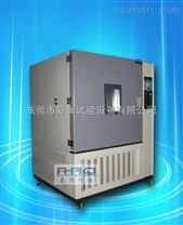 大容量恒温恒湿试验箱/低温恒温试验箱