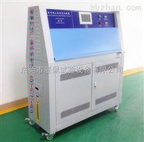 紫外線人工老化試驗箱/人工紫外線光源環境箱