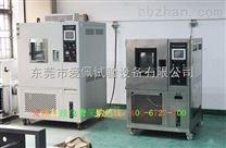 微機控制高低溫試驗機/湖南高低溫試驗箱