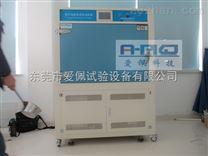 紫外线和湿热老化试验箱/紫外线防护测试仪