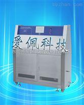 模擬紫外光老化試驗箱/測試電子產品變化試驗箱